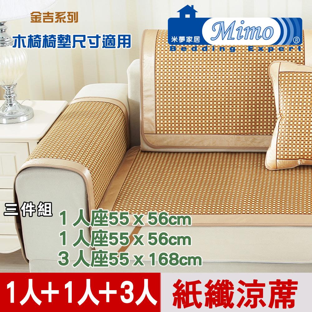 【米夢家居】實木椅坐墊降溫專用~清涼清涼散熱紙纖涼蓆(1人*2+3人*1)座-金吉(三件組)