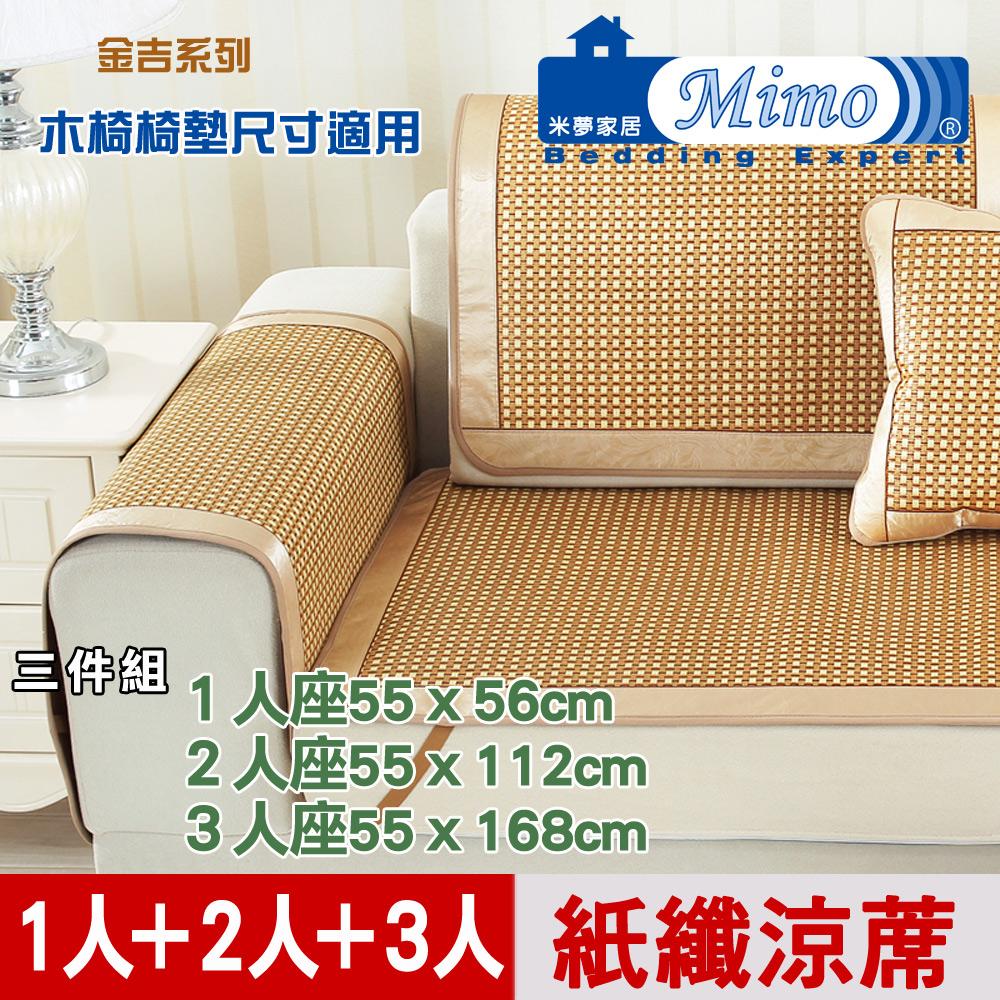 【米夢家居】實木椅坐墊降溫專用~清涼散熱紙纖涼蓆(1人+2人+3人)座-金吉(三件組)