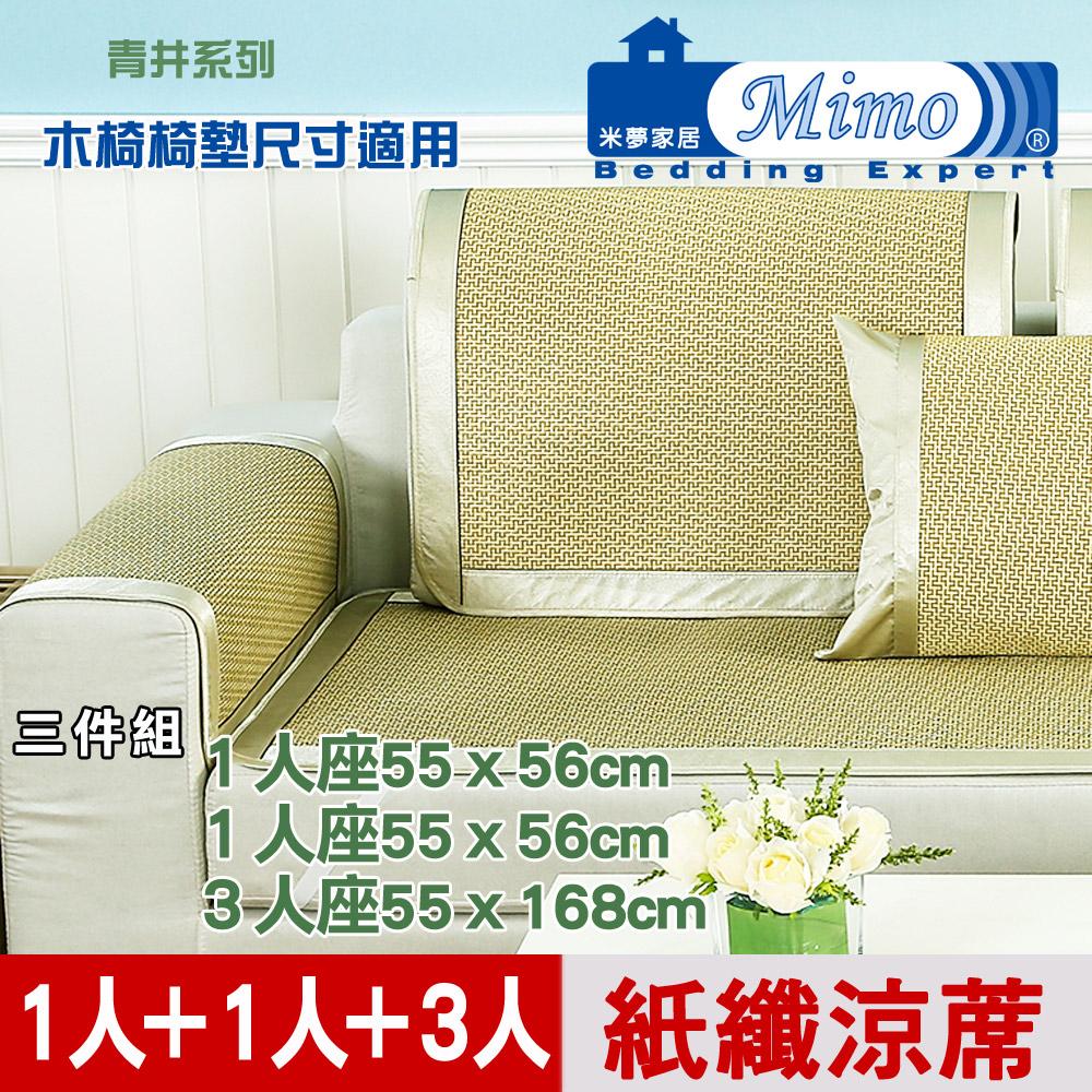 【米夢家居】實木椅坐墊降溫專用~清涼散熱紙纖涼蓆(1人+2人+3人)座-青井(三件組)