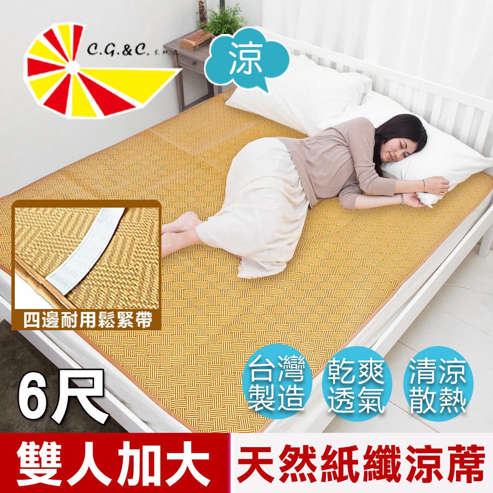 【凱蕾絲帝】台灣製造-天然舒爽軟床專用透氣紙纖雙人加大涼蓆(6尺)