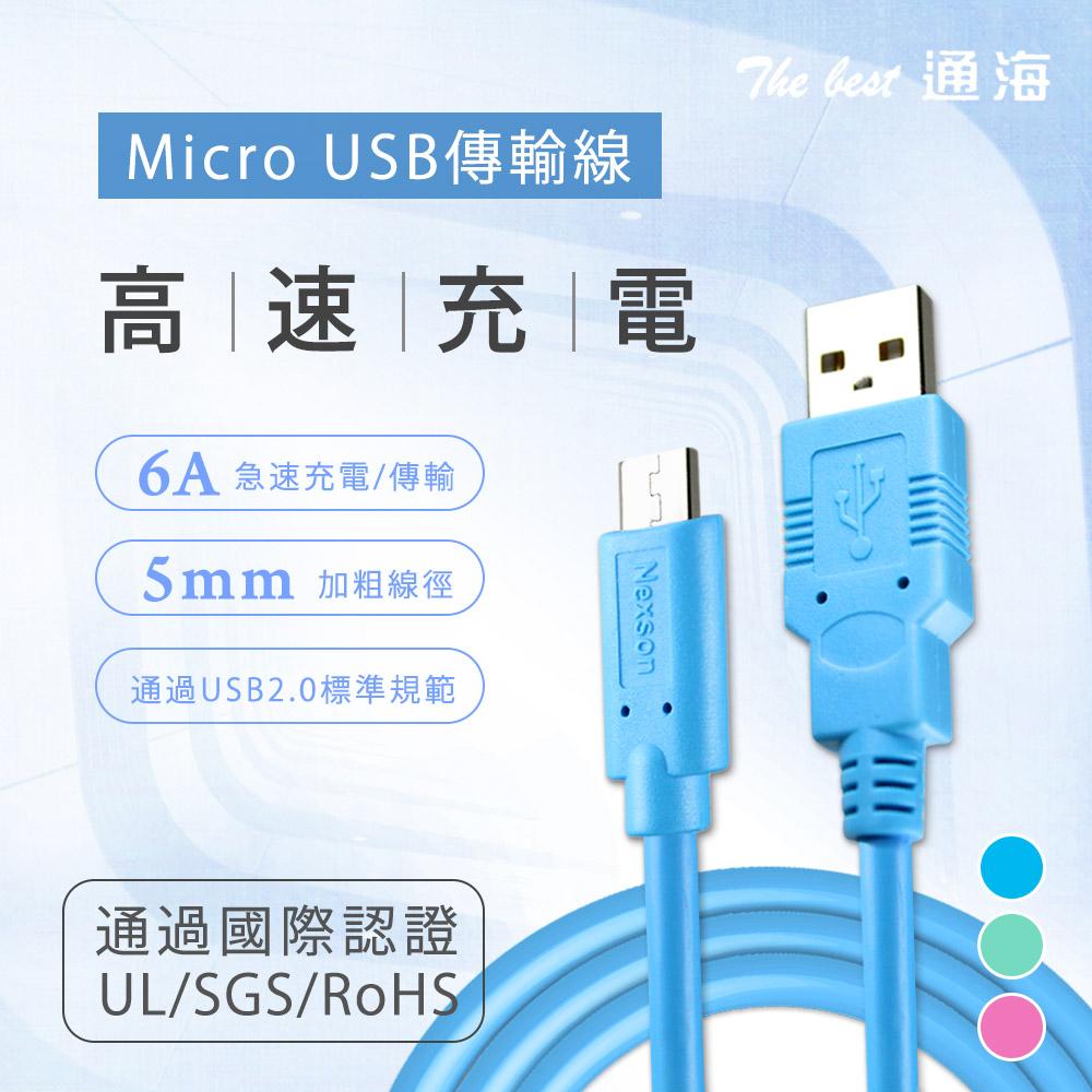通海 Micro USB 安全高速 充電線/傳輸線 USB2.0認證(2M)