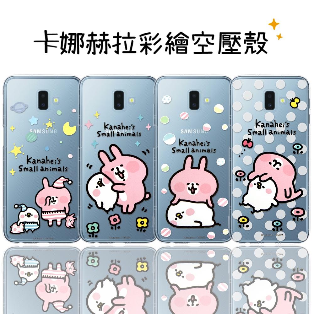 【卡娜赫拉】三星 Samsung Galaxy J6+ / J6 Plus 防摔氣墊空壓保護套