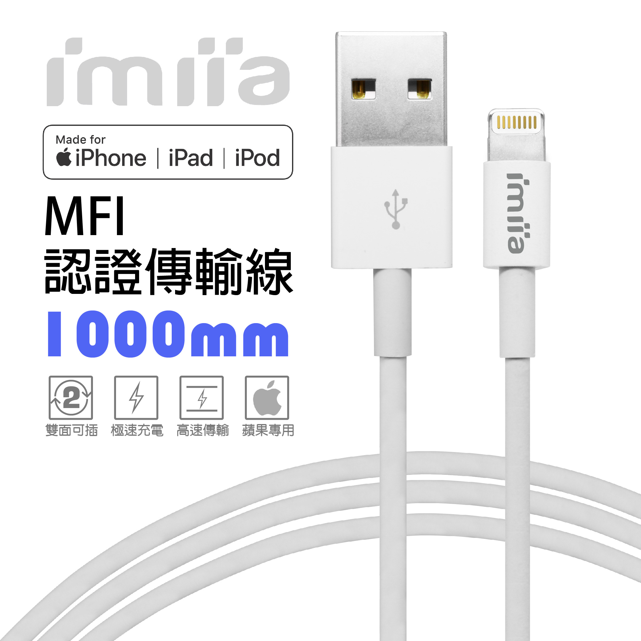 【imiia】iPhone Lightning 8Pin MFI蘋果認證 傳輸充電線 1M