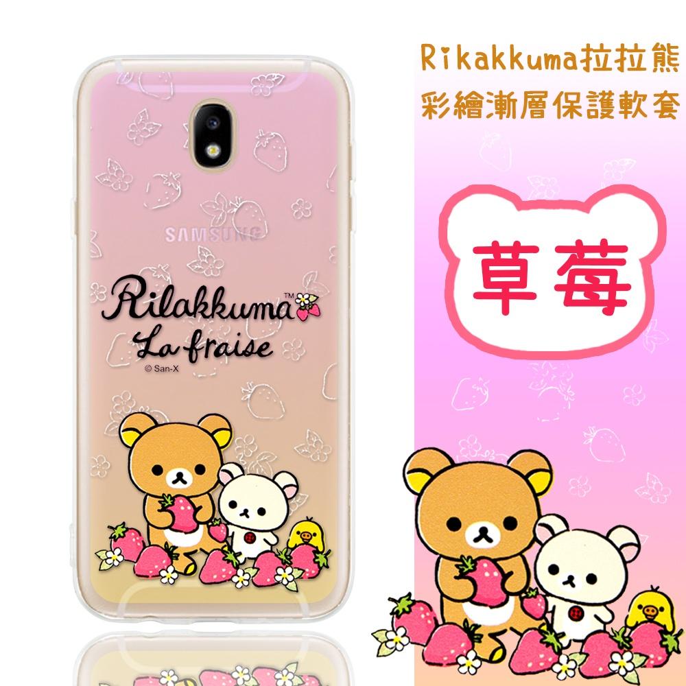 Rilakkuma 拉拉熊 三星 Samsung Galaxy J7 Pro (J730) 彩繪漸層保護軟套(草莓)