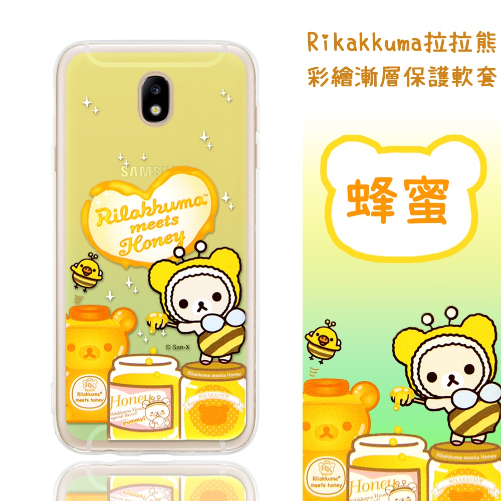 Rilakkuma 拉拉熊 三星 Samsung Galaxy J7 Pro (J730) 彩繪漸層保護軟套(蜂蜜)