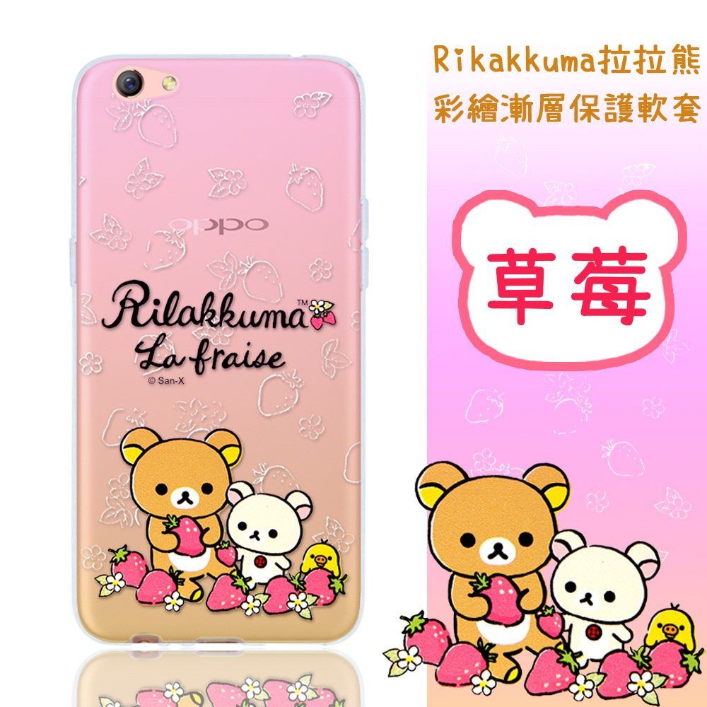 Rilakkuma 拉拉熊 OPPO R9s (5.5吋) 彩繪漸層保護軟套(草莓)
