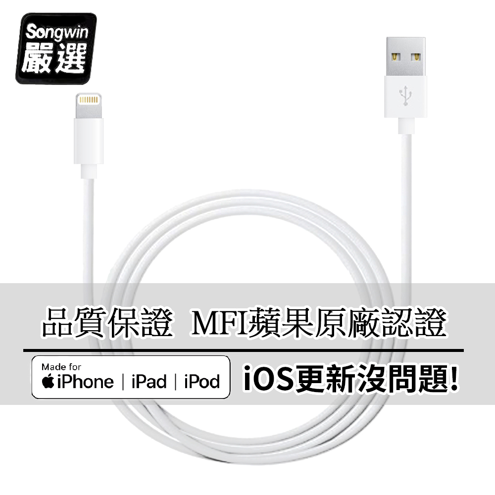 【Songwin】iPhone Lightning 8Pin MFI蘋果認證 傳輸充電線1.2M