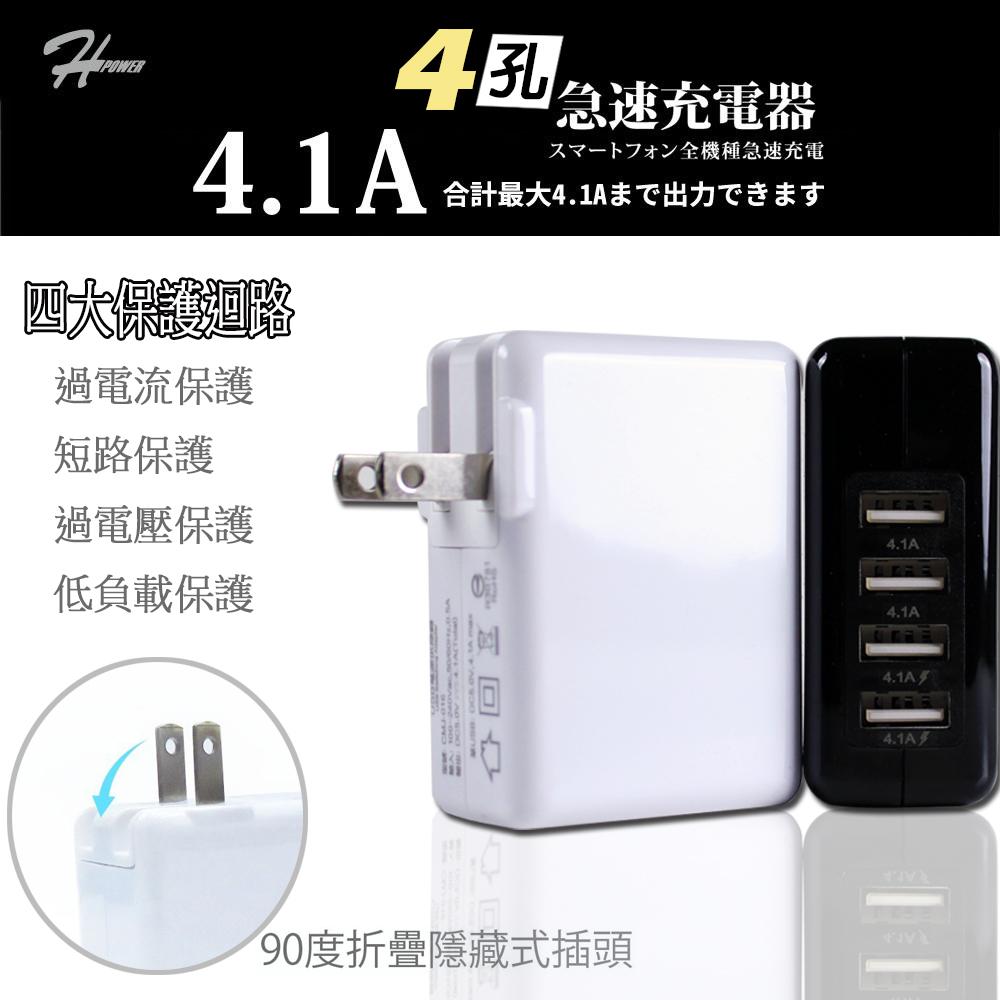 超急速 4孔USB可同時輸出 4.1A 旅充頭/USB電源充電器