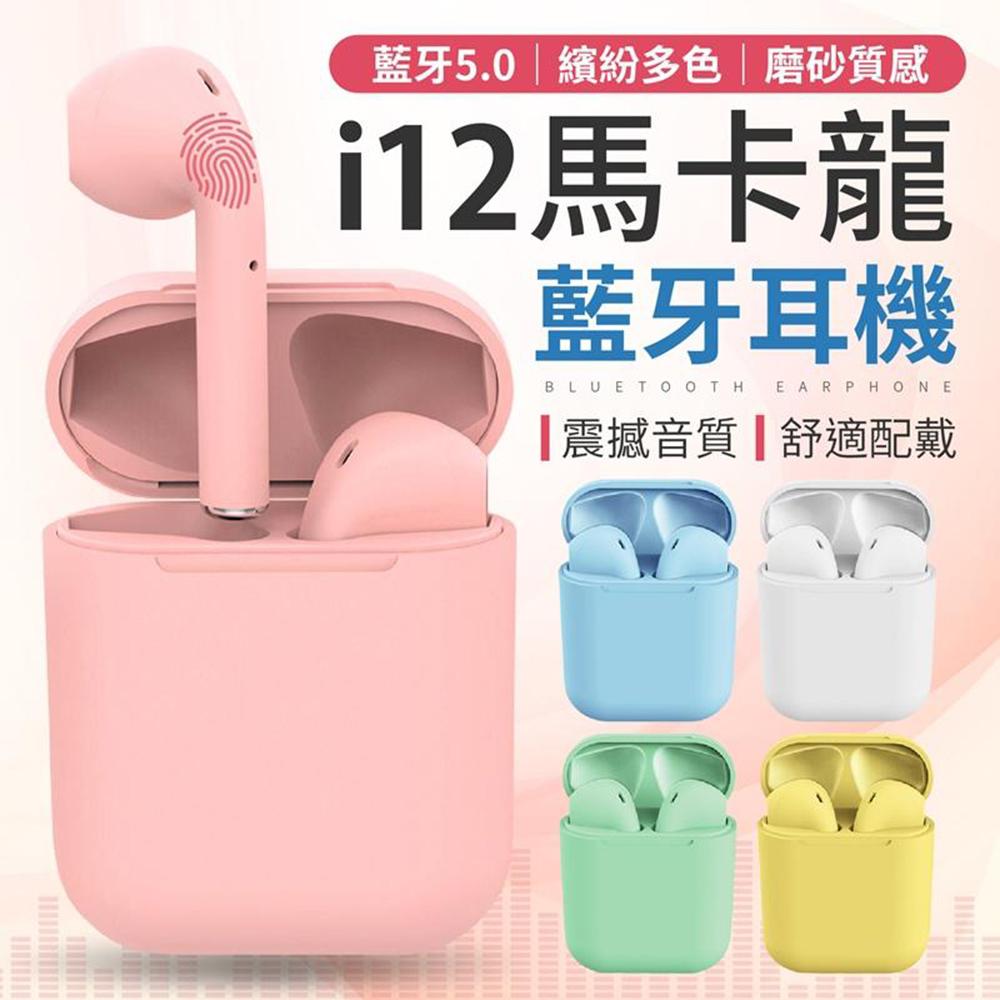 【粉嫩色系!磨砂質感】i12 馬卡龍觸控式雙耳藍牙耳機/磁吸充電/附充電盒