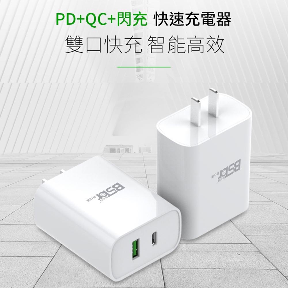 【BSTar】iPhone PD真閃充+QC3.0快充 閃電充電器