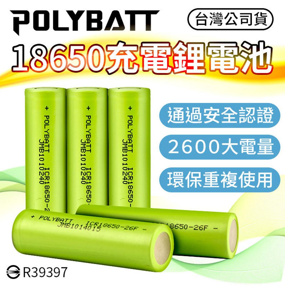 【BSMI認證!超大電量】充電鋰電池 平頭 18650電池 2600mAh 充電電池/鋰電池(2入)