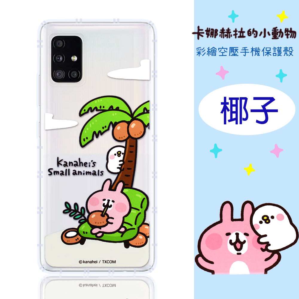 【卡娜赫拉】三星 Samsung Galaxy A51 5G 防摔氣墊空壓保護套