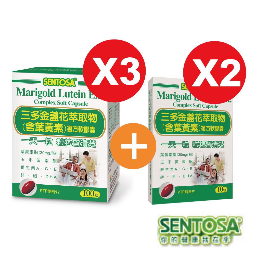 【三多】金盞花萃取物(含葉黃素)複方軟膠囊100粒x3盒 再加贈20粒
