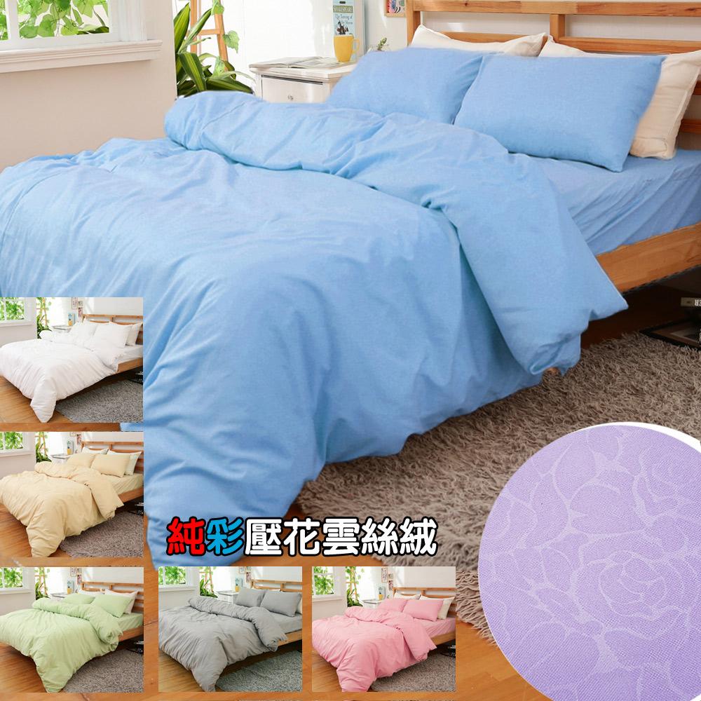 【eyah宜雅】純彩壓花雲絲絨雙人加大床包被套四件組-(多色可選)