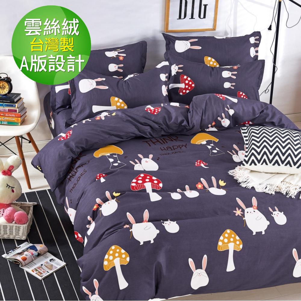 【eyah 宜雅】台灣製時尚品味100%超細雲絲絨雙人加大床包3件組-蘑菇林