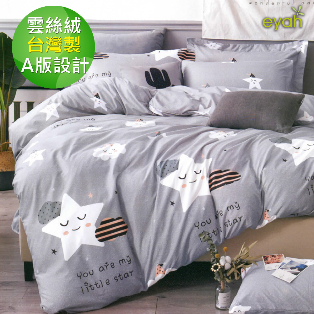 【eyah 宜雅】台灣製時尚品味100%超細雲絲絨雙人床包枕套3件組-LUCKY STAR