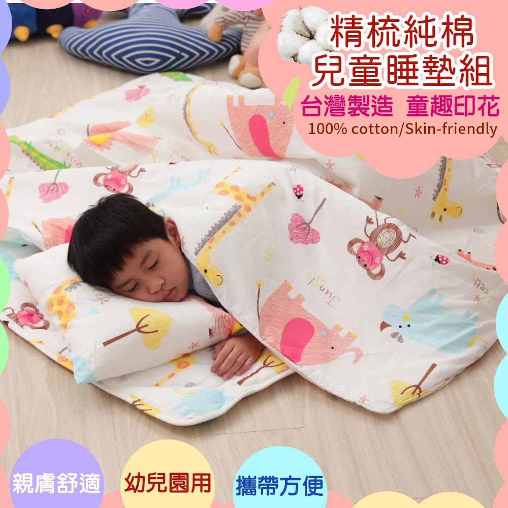 【Leafbaby】台灣製幼兒園專用可機洗200織紗精梳純棉兒童睡墊三件組-動物園班