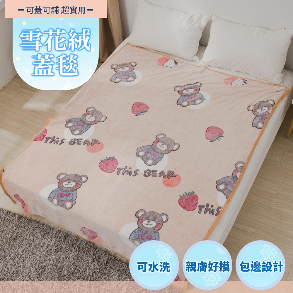 【Leafbaby】極順柔緻質感雪花絨蓋毯2入組-小熊先生