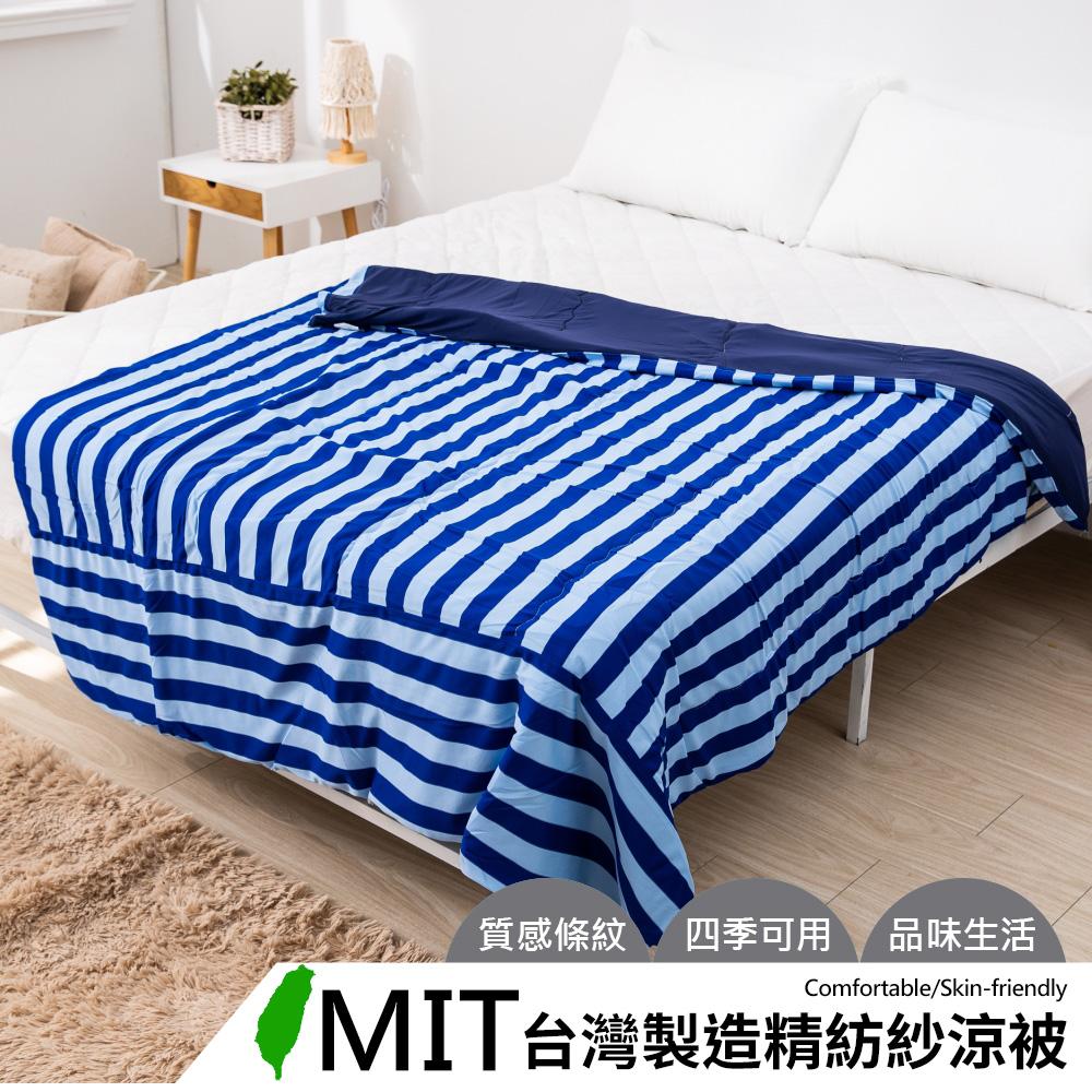 【eyah】台灣製透氣親膚夏季首選針織精紡紗涼被-藍憂鬱
