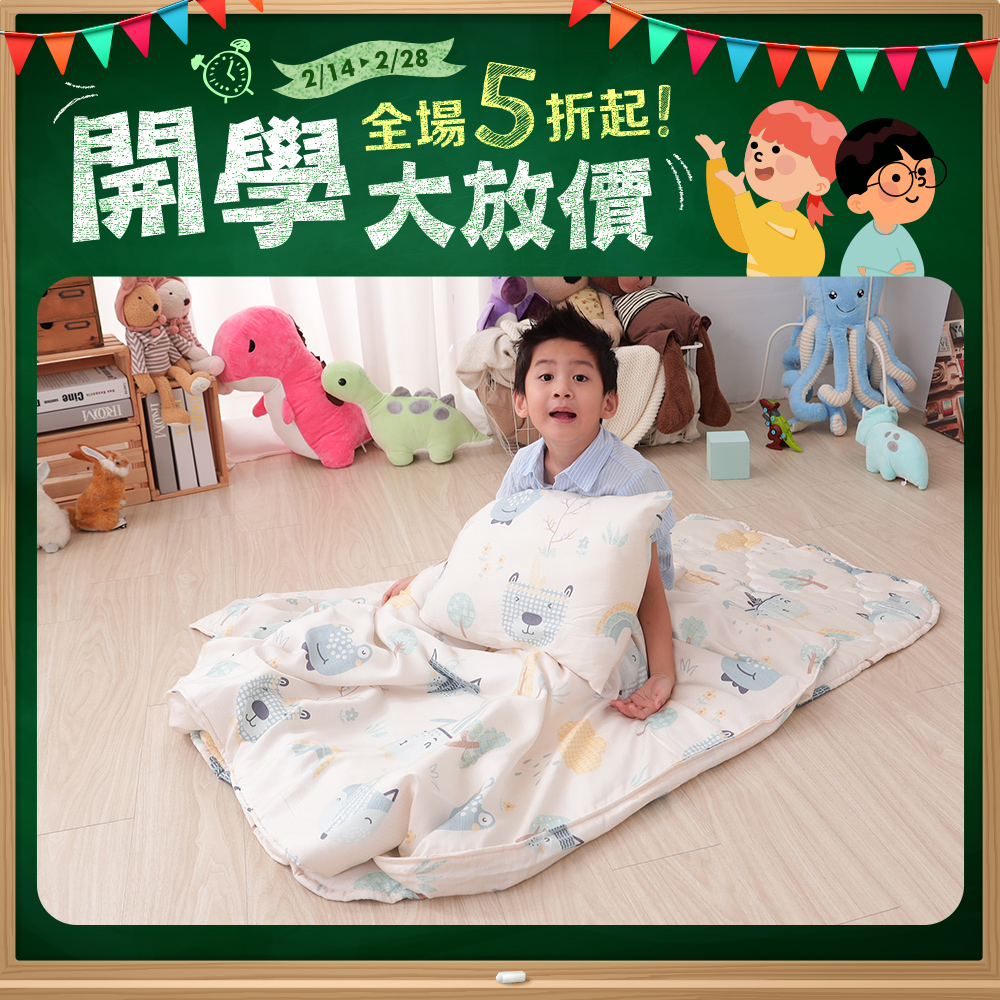 【Leafbaby】100%萊賽爾天絲(雙面天絲材質)幼兒園專用兒童睡墊三件組-彩虹森林
