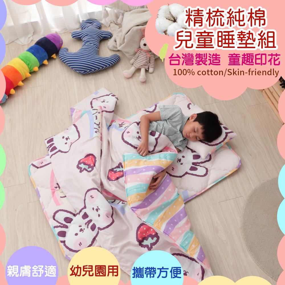 【Leafbaby】台灣製幼兒園專用可機洗A/B版設計精梳純棉兒童睡墊三件組-波波胖兔