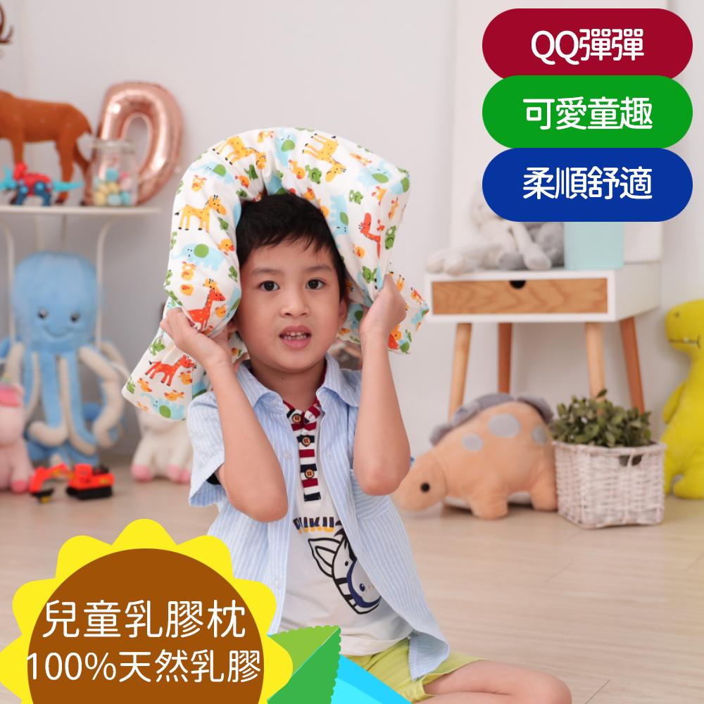 【Leafbaby】愛寶貝100%天然乳膠兒童枕 2入-木柵動物園