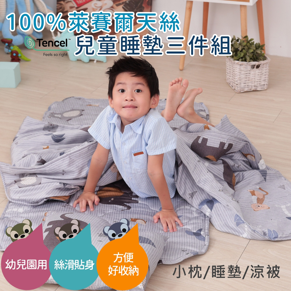 【Leafbaby】100%萊賽爾天絲(雙面天絲材質)幼兒園專用兒童睡墊三件組-多款任選