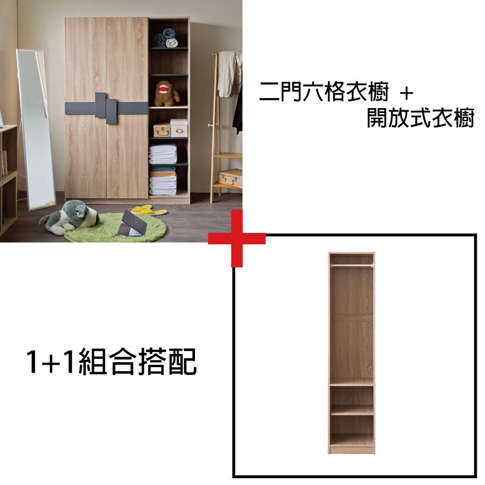 【TZUMii】開放式二層衣櫥+優奇二門六格衣櫥-一組