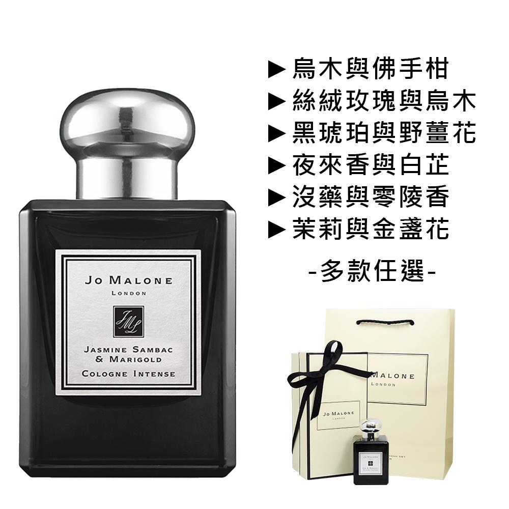 Jo Malone 香水50ml多款任選(外盒+緞帶+紙袋) 烏木與佛手柑 絲絨玫瑰與烏木 沒藥與零陵香