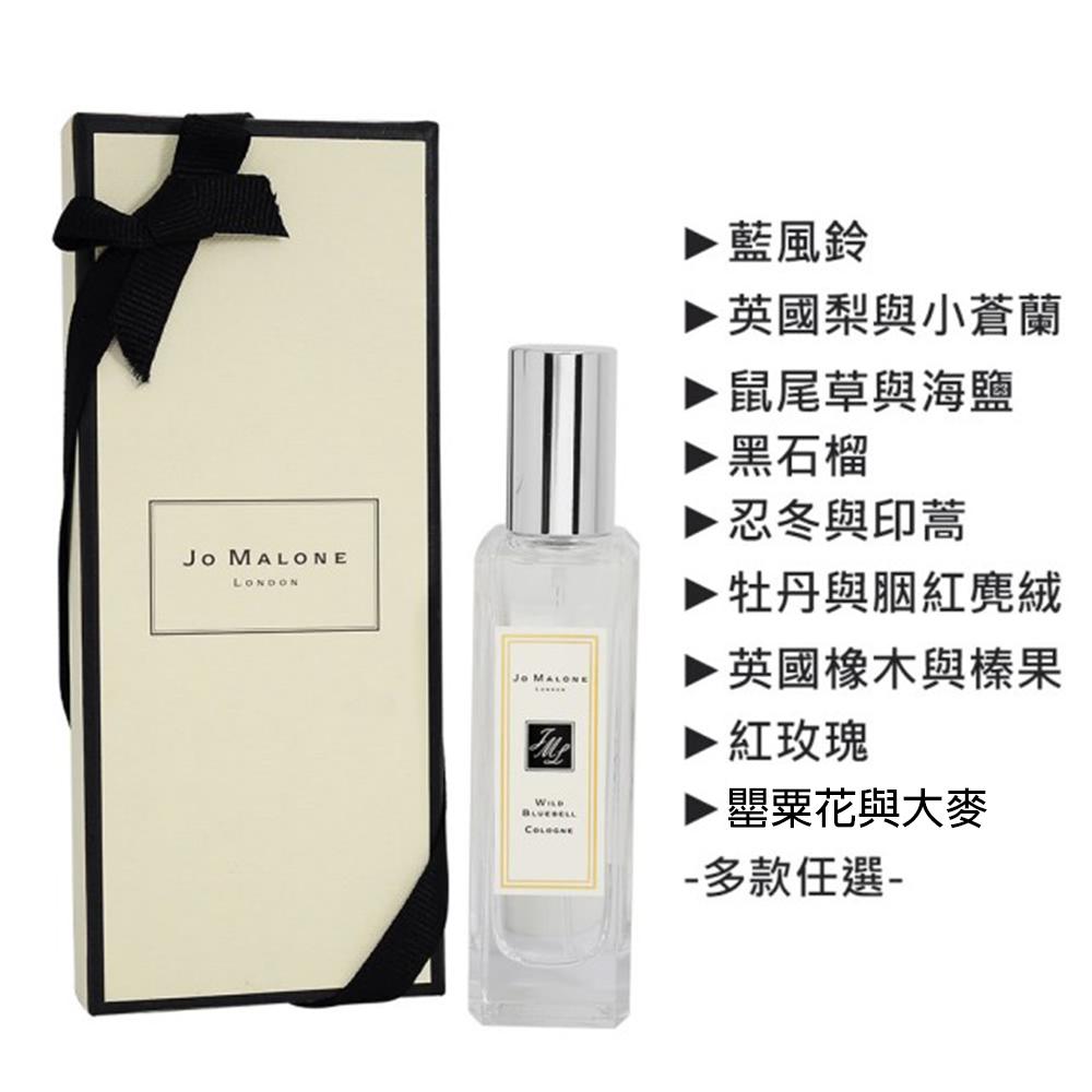 Jo Malone 香水 30ml 多款可選(禮盒包裝) 藍風鈴 英國梨與小蒼蘭