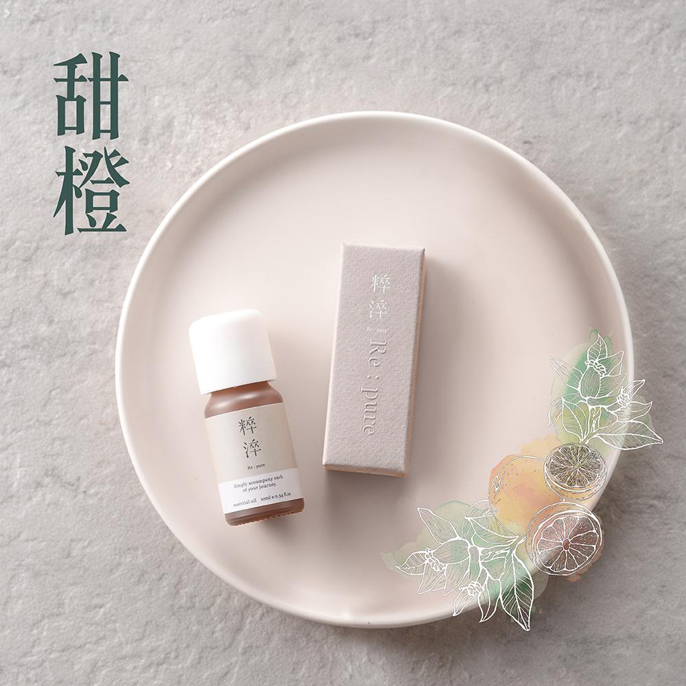 粹淬Re:pure 芳療香氛純單方精油-甜橙10ml