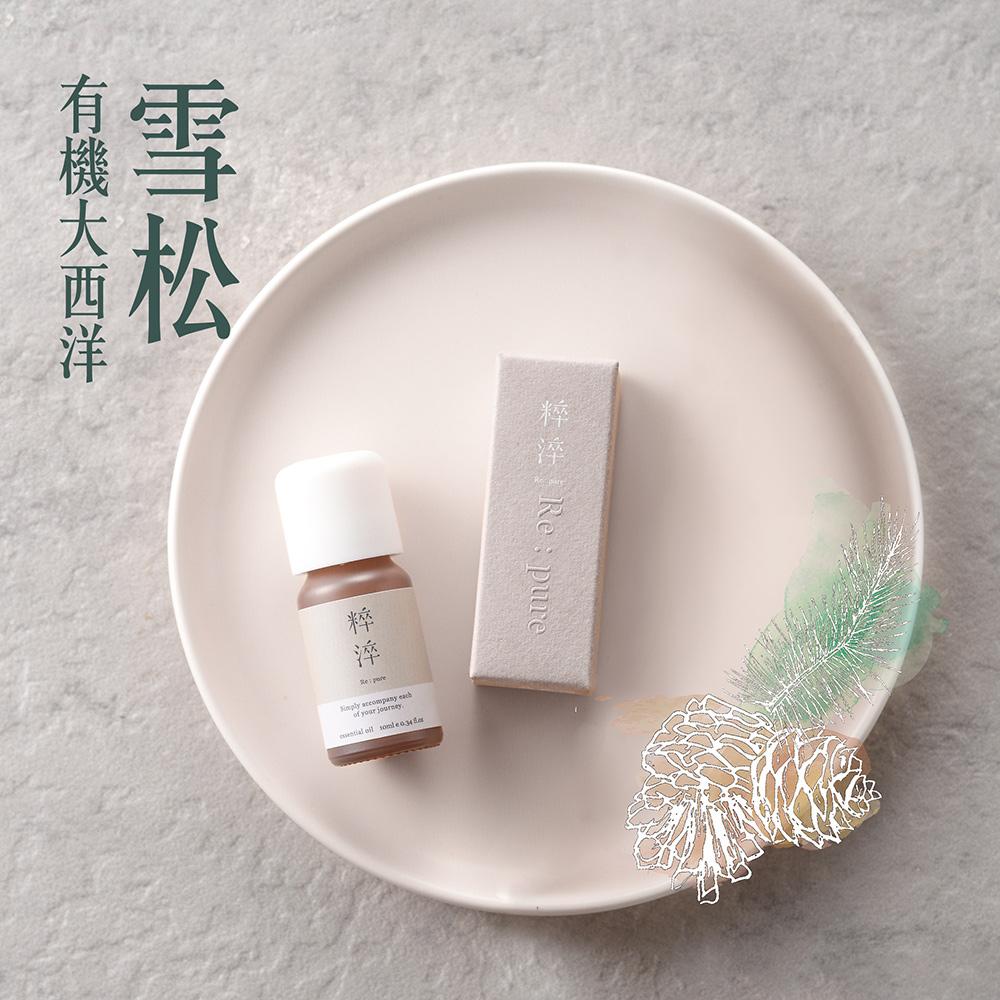 粹淬Re:pure 芳療香氛純單方精油-有機大西洋雪松10ml
