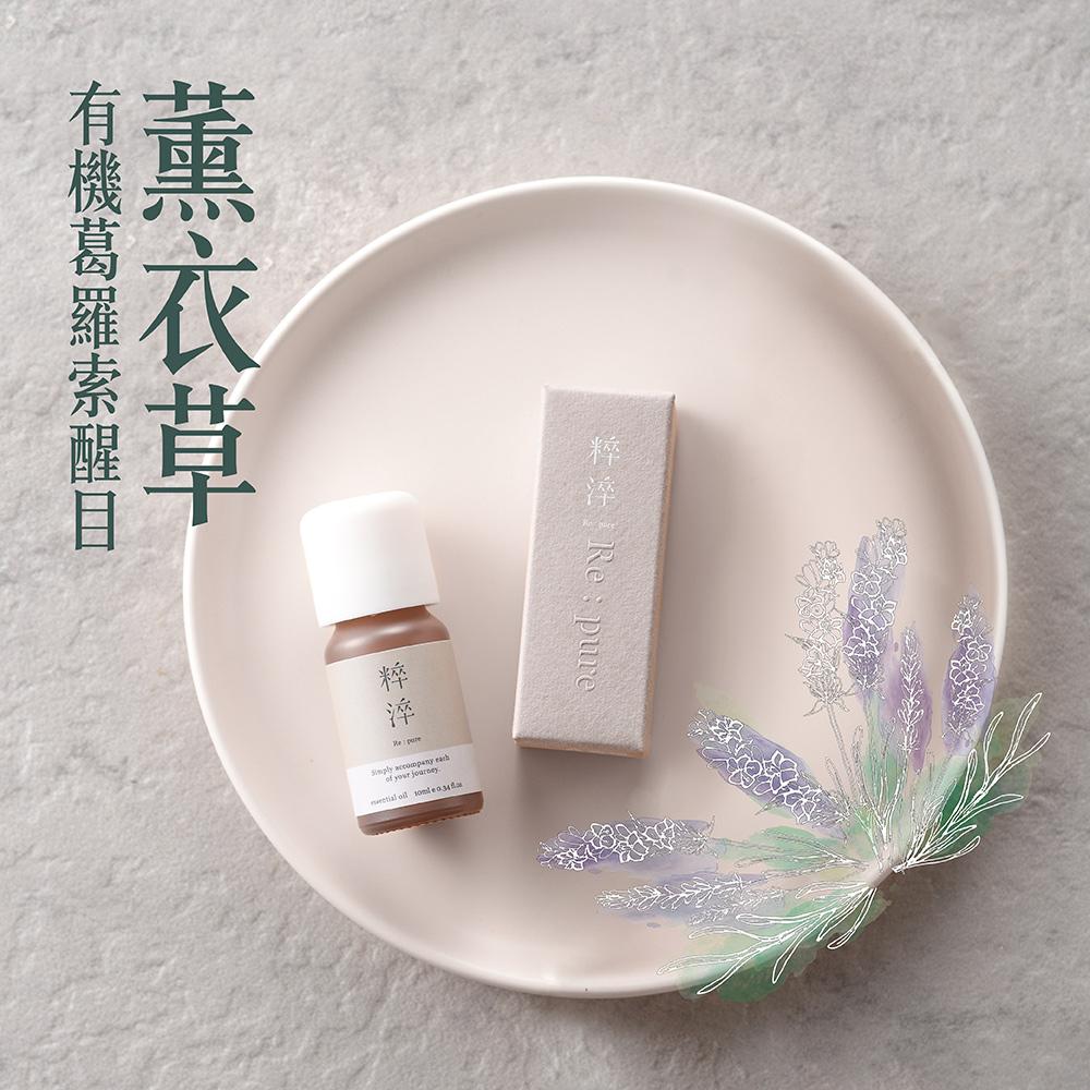 粹淬Re:pure 芳療香氛純單方精油-有機羅索醒目薰衣草10ml