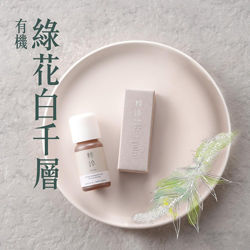 粹淬Re:pure 芳療香氛純單方精油-有機綠花白千層10ml