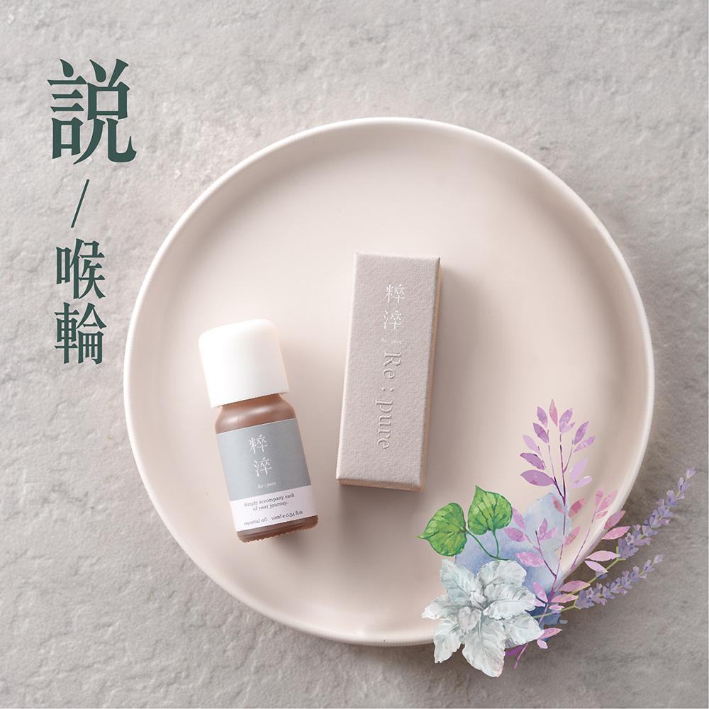 粹淬Re:pure 芳療香氛純複方精油-說/喉輪10ml