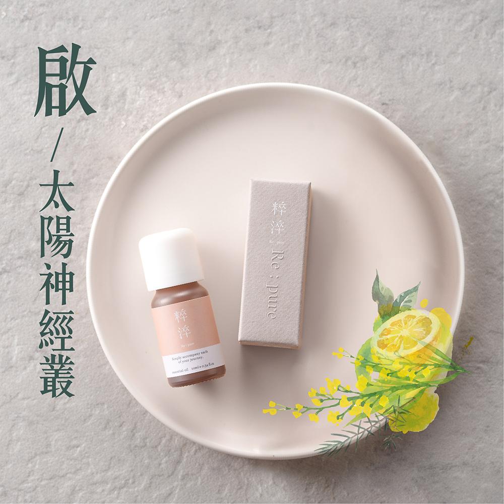 粹淬Re:pure 芳療香氛純複方精油-啟/太陽神精叢輪10ml
