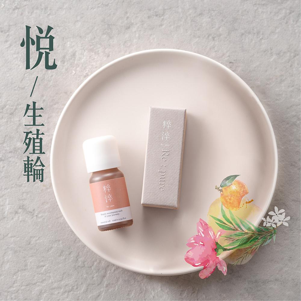 粹淬Re:pure 芳療香氛純複方精油-悅/生殖輪10ml