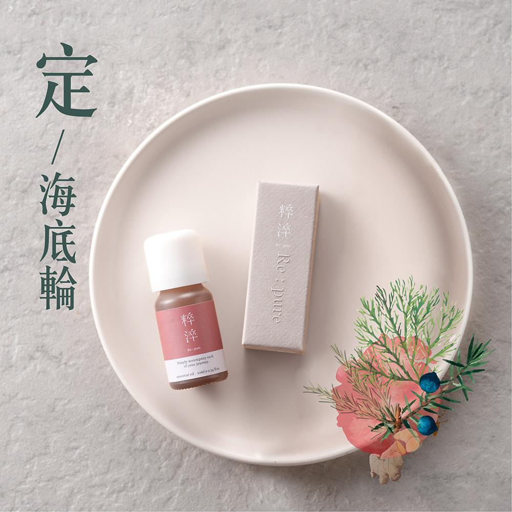 粹淬Re:pure 芳療香氛純複方精油-定/海底輪10ml