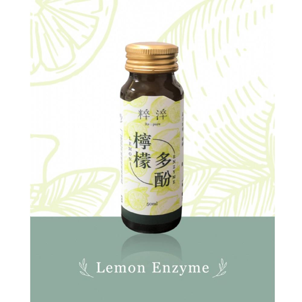 粹淬Re:Pure 檸檬多酚 (50mlx10瓶/一盒)
