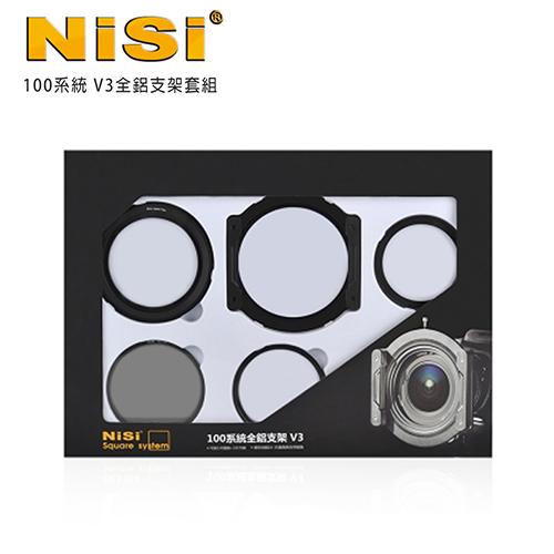NISI 耐司 100系統V 3 全鋁支架套組(可裝1片圓鏡.3片方鏡)
