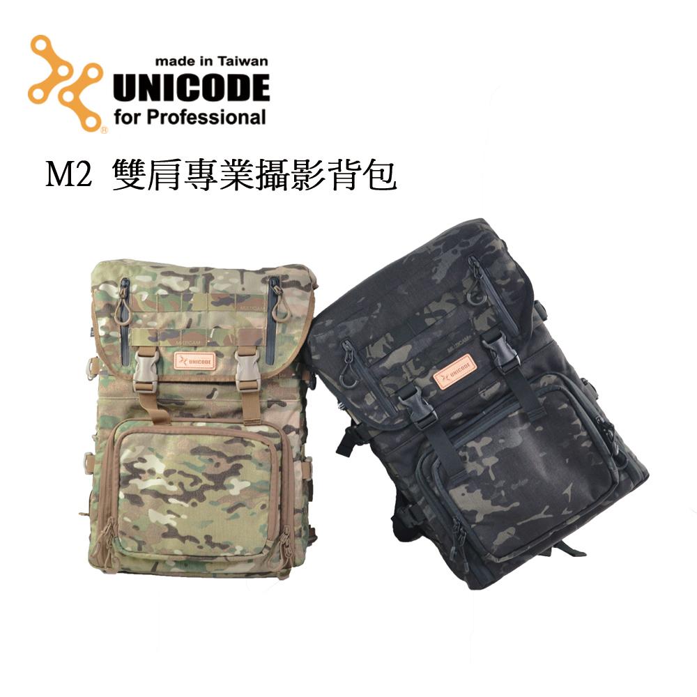 UNICODE M2 雙肩專業攝影背包