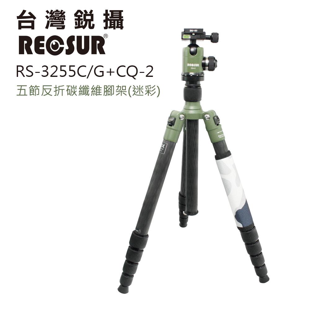 RECSUR 銳攝 台腳5號 RS-3255C/G+CQ-2 五節反折碳纖維腳架(迷彩)