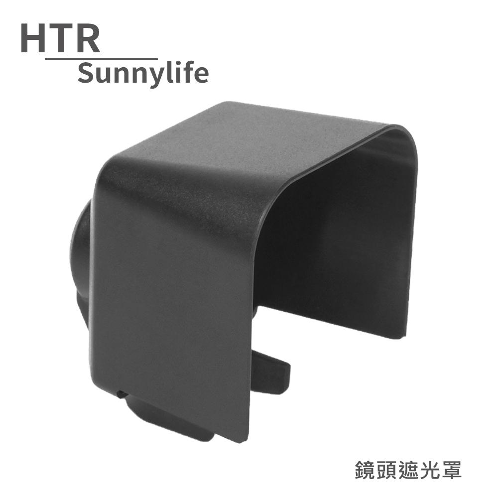 HTR Sunnylife 鏡頭遮光罩 For OSMO Pocket