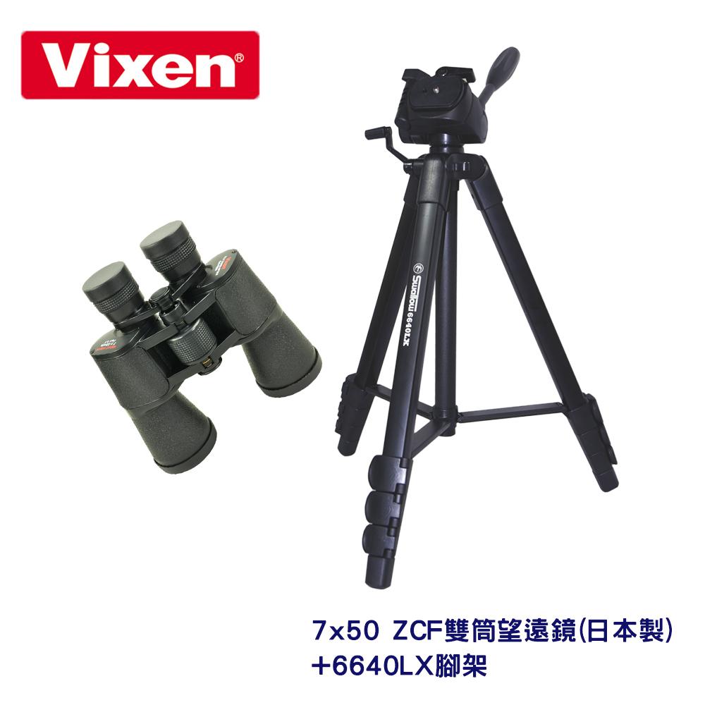 Vixen Binoculars特選望遠鏡組合(進階款)7x50+6640LX+L支架