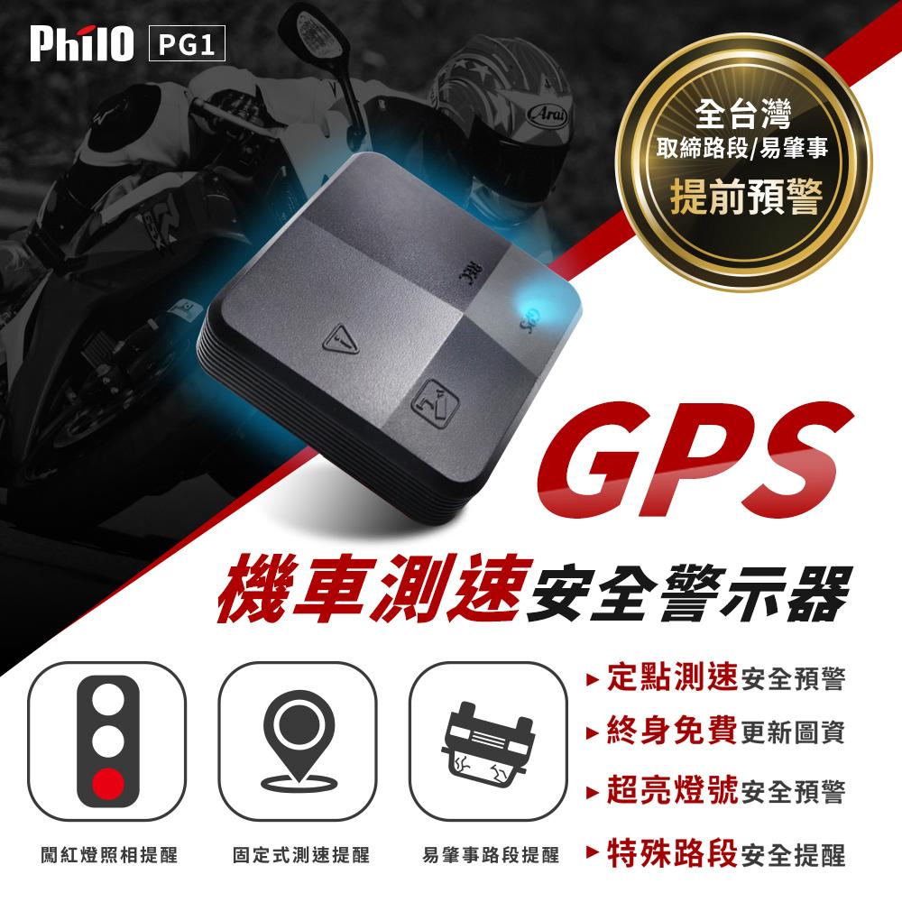 飛樂『PG1』機車測速安全警示器 (跟罰單說拜拜)