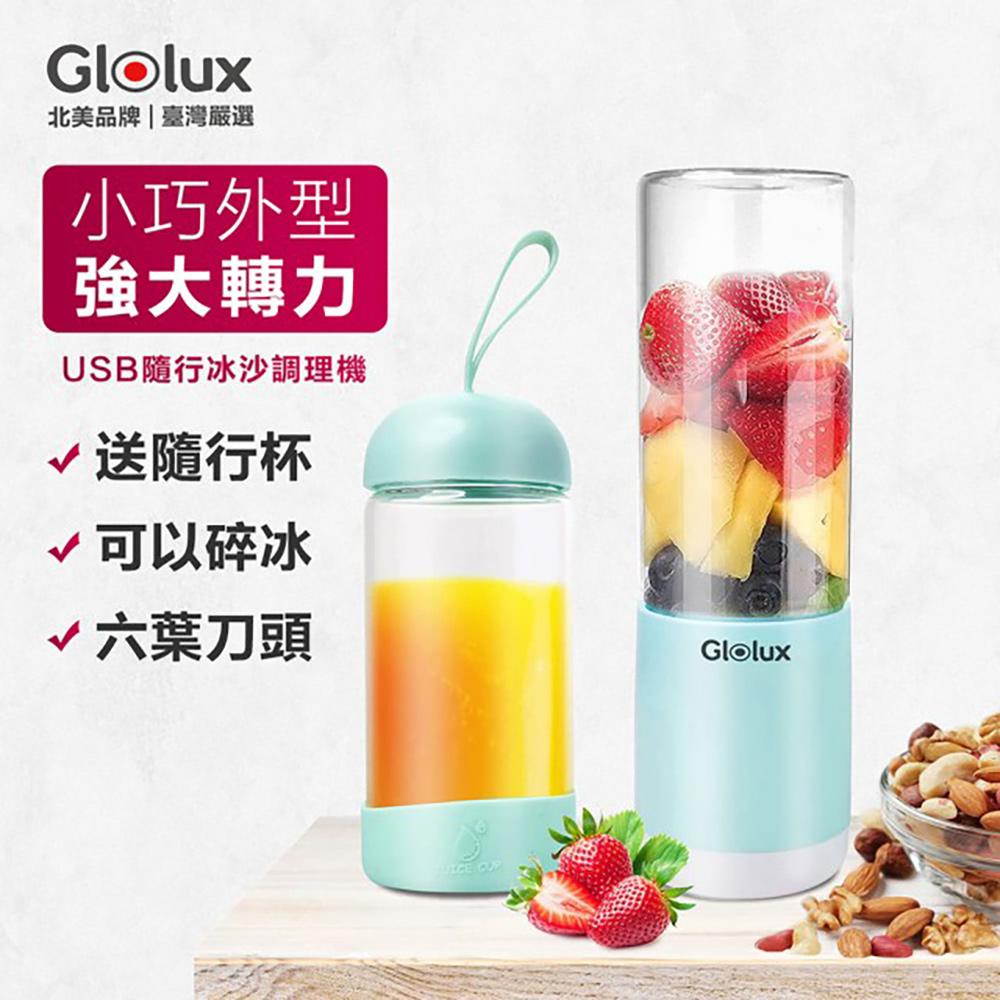 父親節限時特價【Glolux】USB充電型隨行冰沙調理機-千禧粉紅 (雙杯組/ 可碎冰/隨身攜帶)