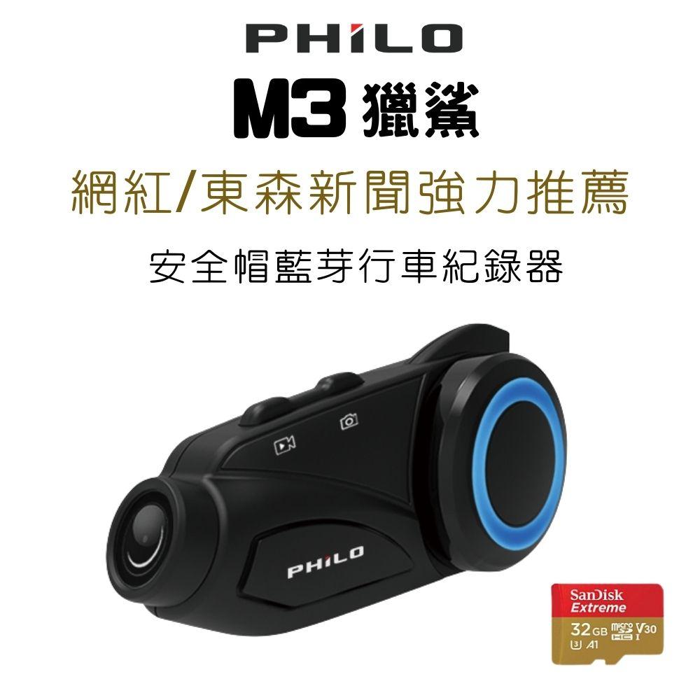 限量送三大好禮【飛樂】M3獵鯊 1080P藍芽對講WiFi行車記錄器