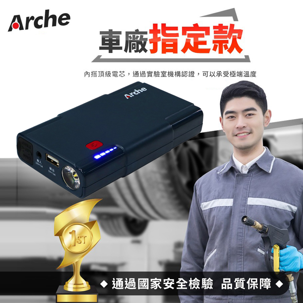 Arche 艾鉅 AR-51 7500mah救車行動電源 【車廠指定款 外銷破100 萬台】