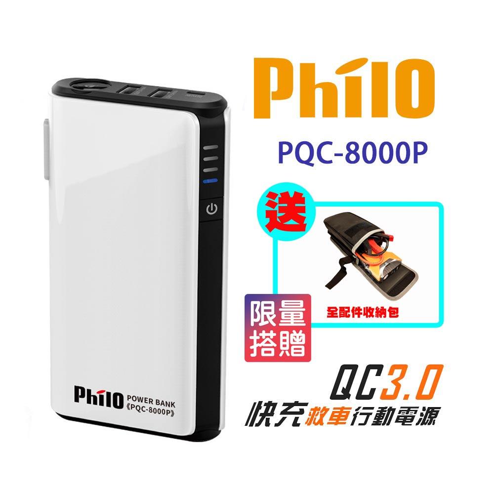 飛樂『第三代』PQC-8000P QC 3.0快充 救車行動電源 (加贈全配件收納包)