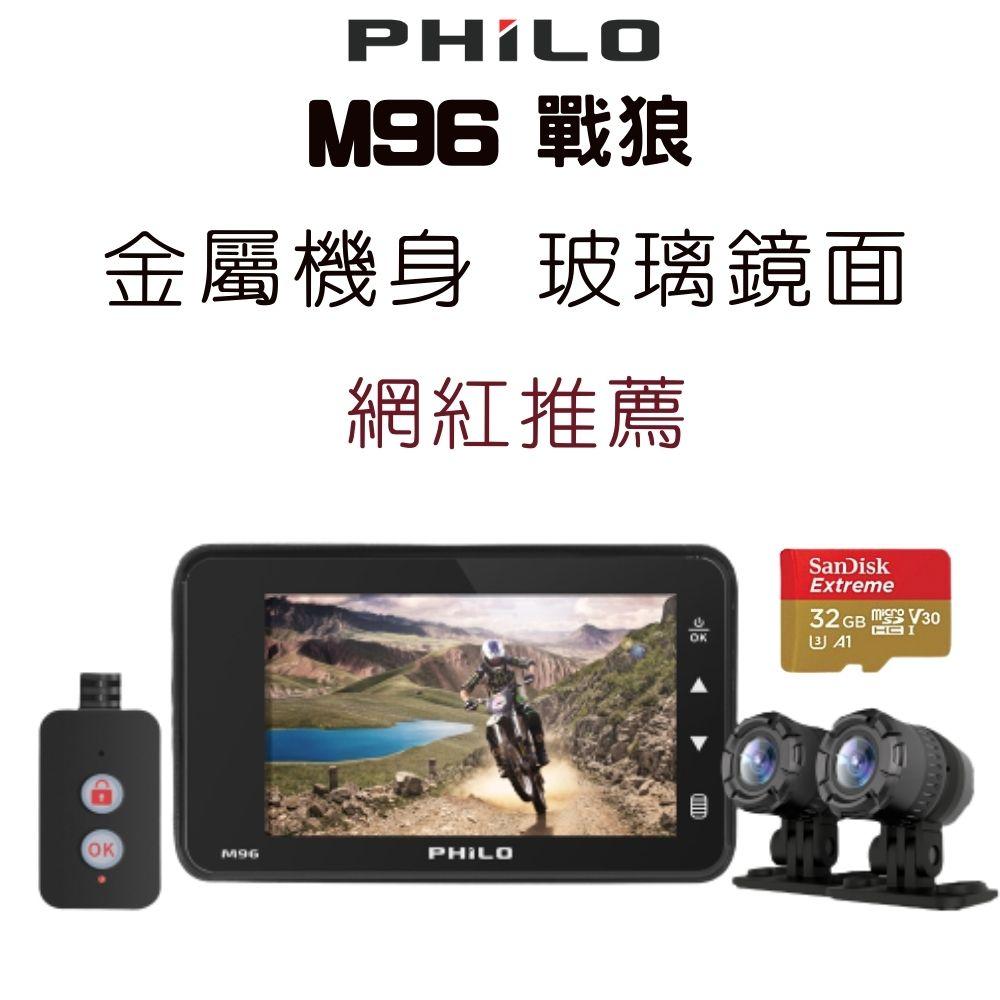 飛樂 戰狼M96 Wi-Fi金屬機身|玻璃鏡面 TS碼流雙鏡機車行車紀錄器 限量送32G高速卡